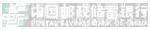 贷款合作机构中国邮政储蓄银行